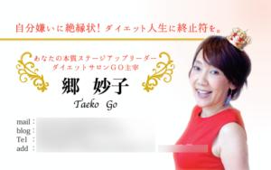 go-card01