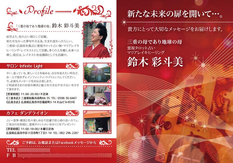 鈴木彩斗美様プロフィール冊子:おもて面