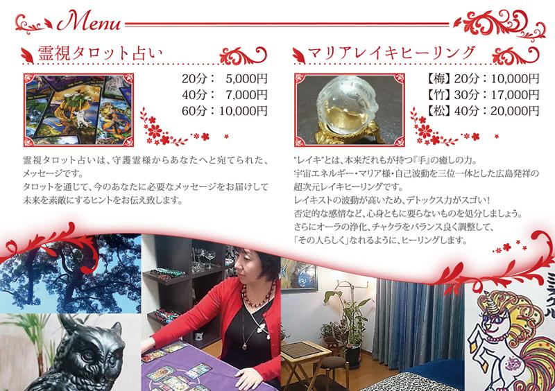 鈴木彩斗美様プロフィール冊子:うら面