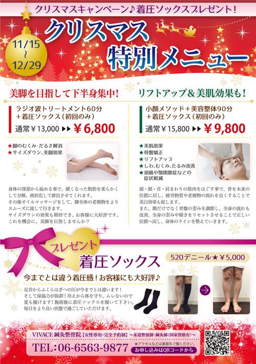 vivace鍼灸整骨院チラシ クリスマス・キャンペーン