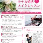 makeup-flyer