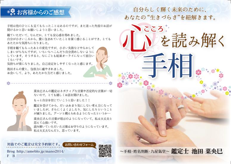 池田様プロフィール冊子:おもて面