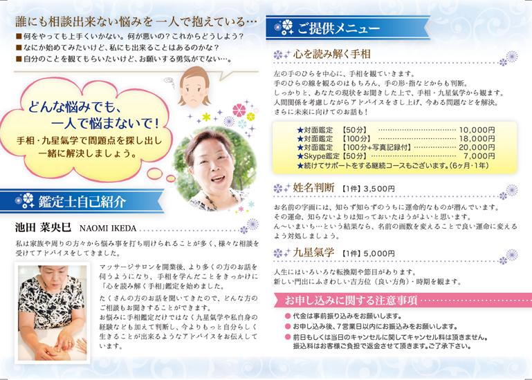 池田様プロフィール冊子:うら面