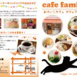 おけいこカフェ cafe familleプロフィール冊子・おもて面