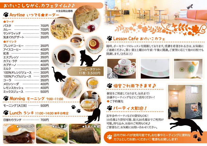 おけいこカフェ cafe familleプロフィール冊子・うら面