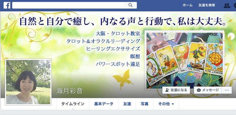 海月様Facebookカバー