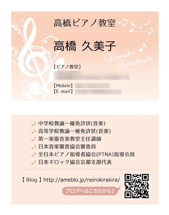 ピアノ教室 名刺