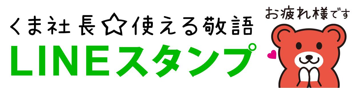 くま社長☆LINEスタンプ 購入ページへ